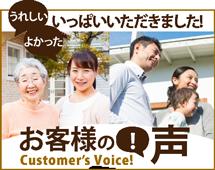 広島市、廿日市市やその周辺のエリア、その他地域のお客様の声