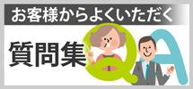 広島市、廿日市市やその周辺のエリア、その他地域のお客様からよくいただく質問集
