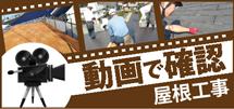 広島市、廿日市市やその周辺のエリア、その他地域の屋根工事を動画で確認