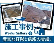 広島市、廿日市市やその周辺のエリア、その他地域の施工事例