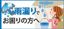 広島市、廿日市市やその周辺エリアで雨漏りでお困りの方へ