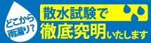 広島市、廿日市市やその周辺エリアの雨漏り対策、散水試験もお任せください