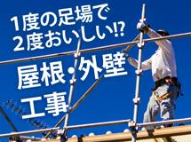 街の屋根やさん広島西店では足場の有効活用をお勧めします
