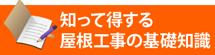 知って得する街の屋根やさん広島西店の基礎知識