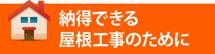 広島市、廿日市市やその周辺エリアで納得できる屋根工事のために