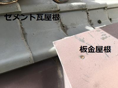 セメント瓦と板金屋根