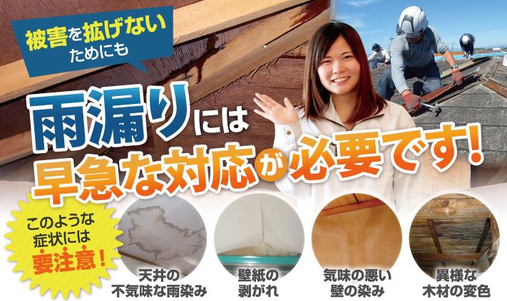 街の屋根やさん広島西店はは安心の瑕疵保険登録事業者です
