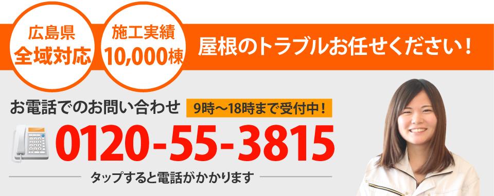 広島市、廿日市市やその周辺エリアで屋根工事なら街の屋根やさん広島西店にお任せ下さい!