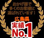 広島市、廿日市市やその周辺エリア、おかげさまで多くのお客様に選ばれています!
