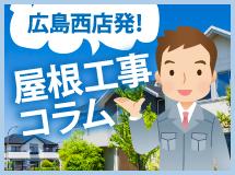 広島市、廿日市市やその周辺エリアの屋根工事コラム
